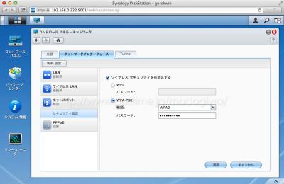 Synology DSM 4.1のホットスポットのセキュリティ設定