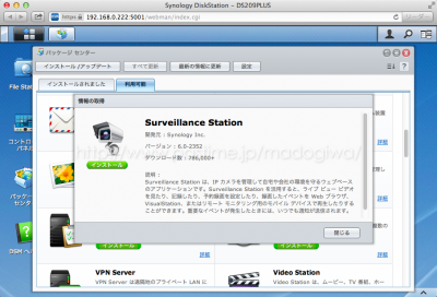 Surveillance Stationのパッケージ紹介画面