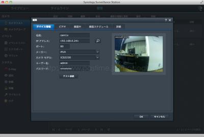 Surveillance Stationのカメラ編集画面:デバイス情報