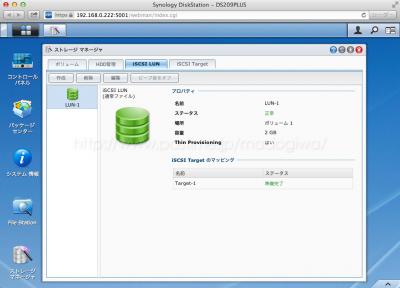 Synology DSM 4.1のストレージマネージャ設定画面:iSCSI LUN