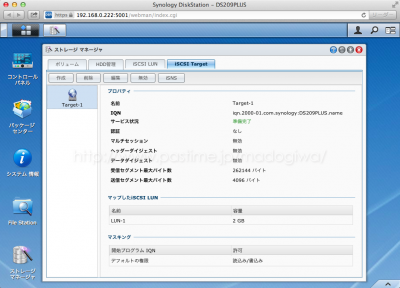 Synology DSM 4.1のストレージマネージャ設定画面:iSCSI Target