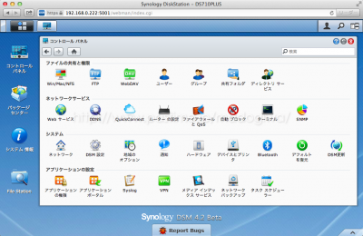 Synology DSM 4.2ベータ版のコントロールパネル