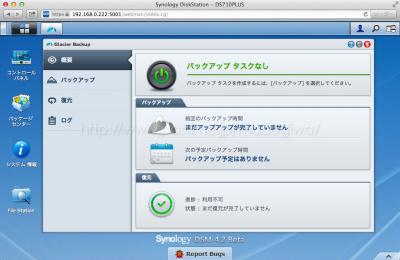 Synology DSM 4.2ベータ版のAmazon Glacierバックアップ