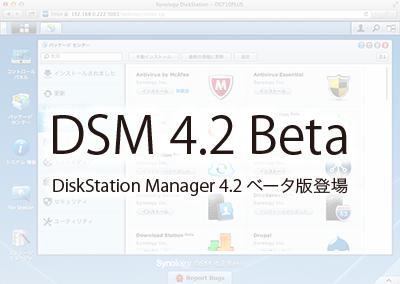 DiskStation Manager 4.2 ベータ版登場