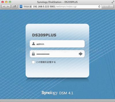 Synology DSM 4.1のログイン画面