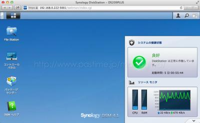 Synology DSM 4.1のデスクトップ