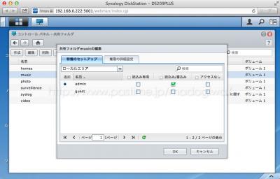 Synology DSM 4.1の共有フォルダ→特権のセットアップ