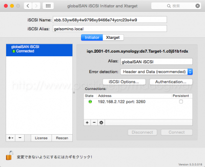 システム環境設定のglobalSANの設定画面