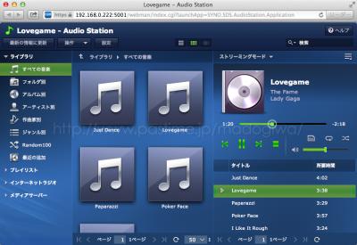 Synology Audio Station(オーディオステーション)