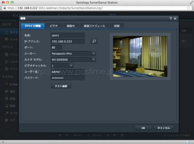 Synology Surveillance Station(サーベイランスステーション)