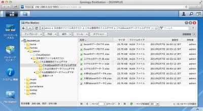 Synology File Station(ファイルステーション)