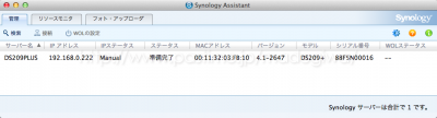 Synology Assistant Mac OS X版